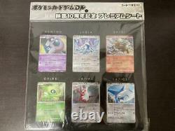 Pokemon Card Game DP Movie 10th Anniversary Premium Seat All 12 cards Set MINT