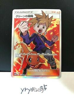 Pokemon Card Tag All Stars Trainer Red Green Blue Special Art SR Set