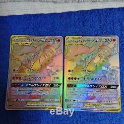 Pokemon card Reshiram & Charizard GX UR 2 set 220/173 Tag Team All Stars